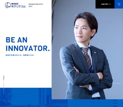 株式会社ホクリクコムリクルートサイト