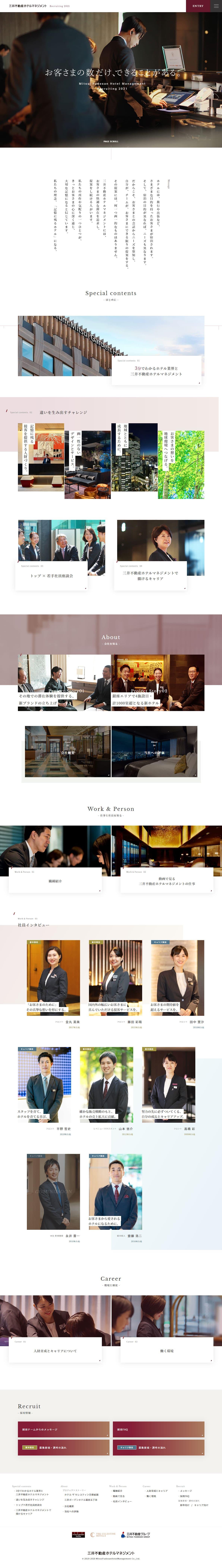 採用情報 株式会社三井不動産ホテルマネジメント