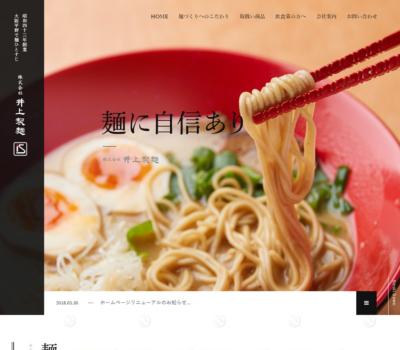 株式会社井上製麺