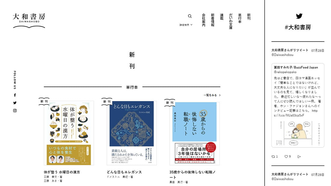 株式会社 大和書房 生活実用書を中心に発行。新刊案内、書籍目録、連載エッセイ、読者の広場。