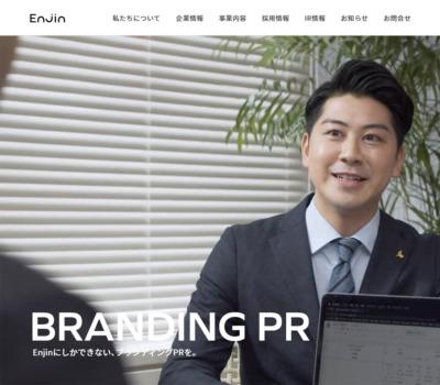 株式会社Enjin | ブランディングPR