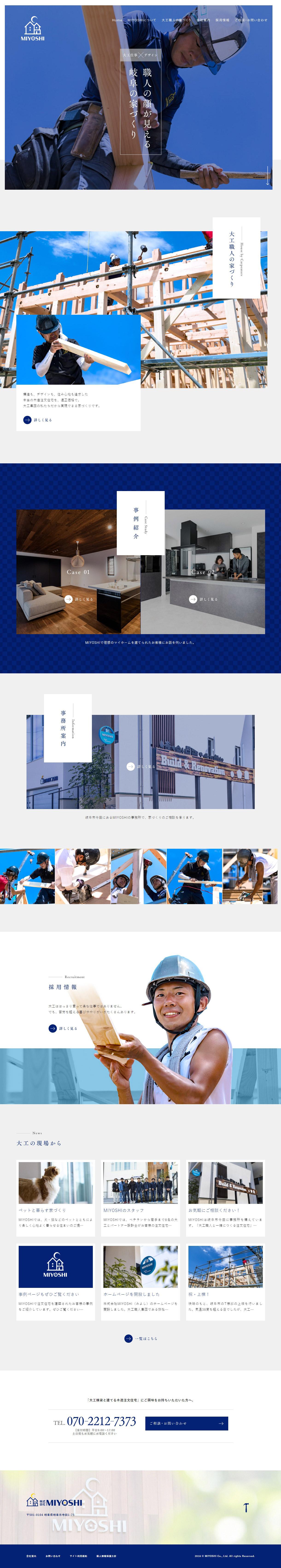 株式会社MIYOSHI