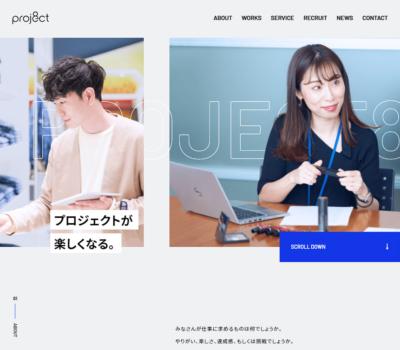 株式会社Project8
