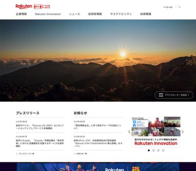 楽天株式会社コーポレートサイト