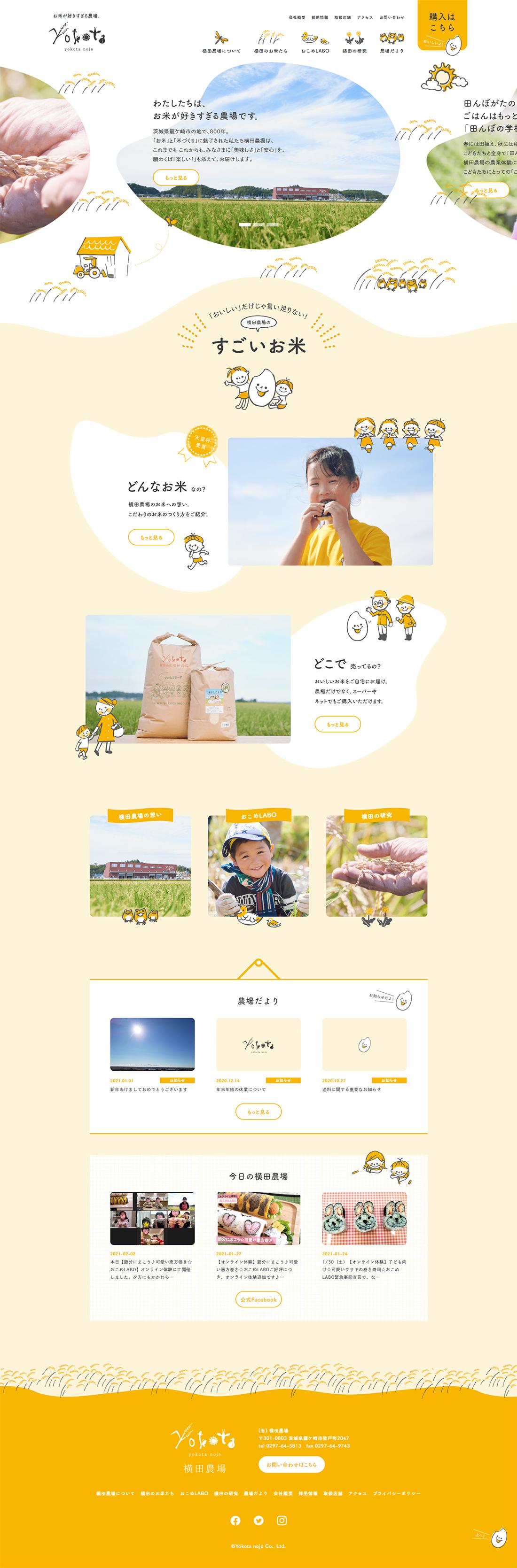 横田農場 おいしくて安全なお米の生産直売