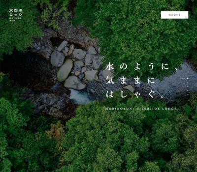 森の国 | 水際のロッジ