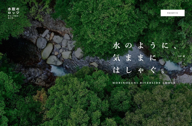 水際のロッジ | 四万十川源流、森の国