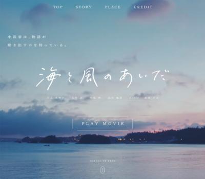 海と風のあいだ | Mitsui Fudosan Story