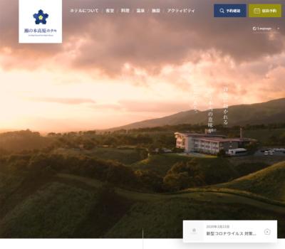 瀬の本高原ホテル