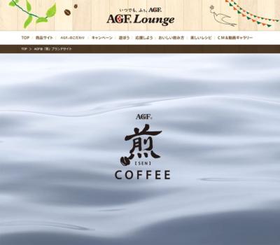 AGF®「煎」ブランドサイト