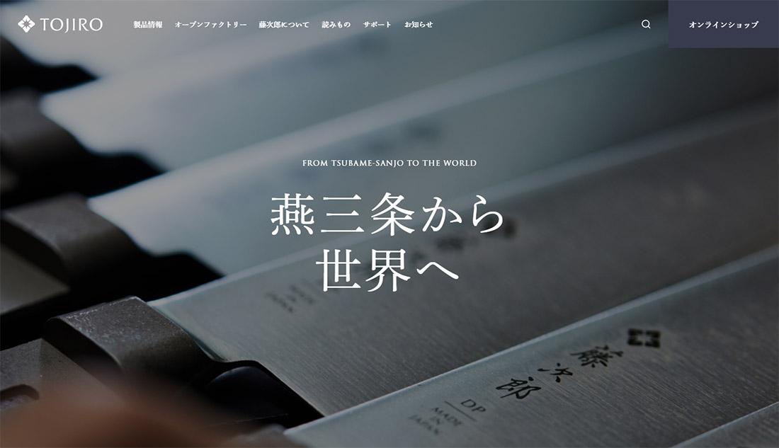 燕三条製包丁の藤次郎株式会社 | TOJIRO JAPAN