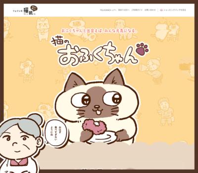 猫のおふくちゃん | フェリシモ猫部