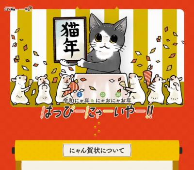 フェリシモ猫部×にゃん賀状 猫部コラボ年賀状2020 | 挨拶状ドットコム