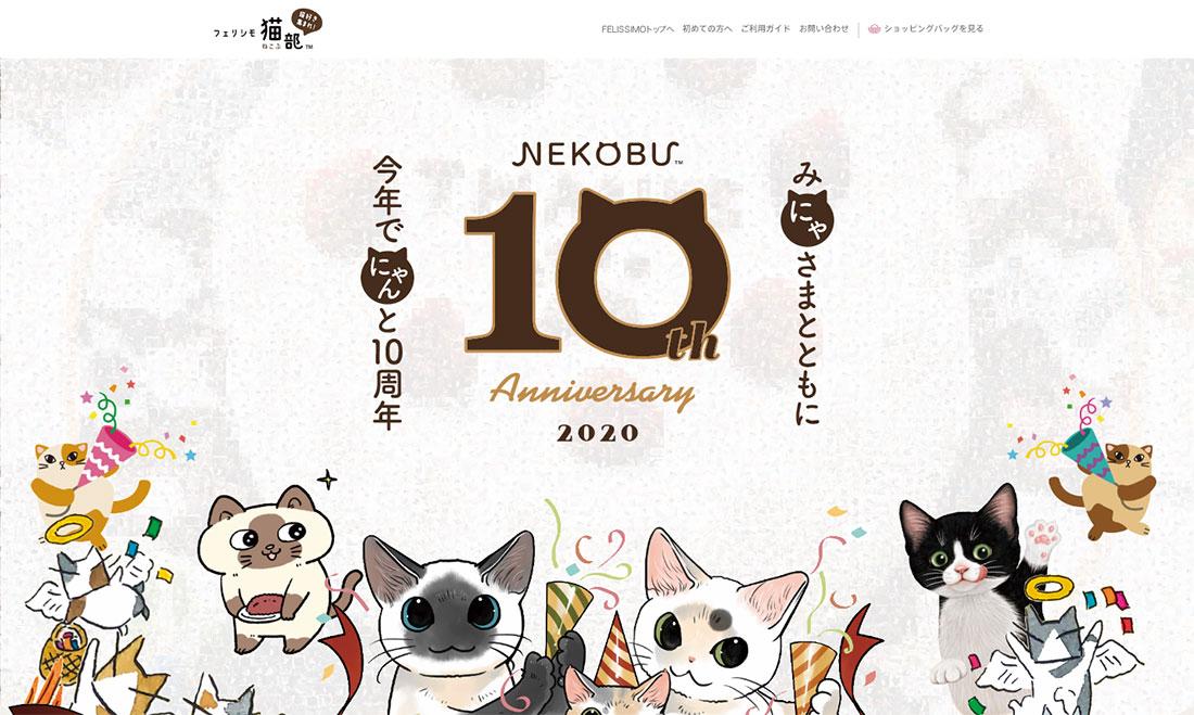 猫部10周年記念サイト | フェリシモ猫部
