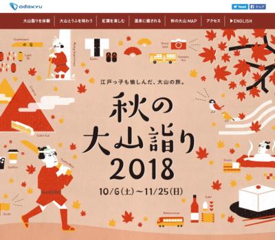 秋の大山詣り 2018