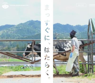まっすぐに、はたらく。 | 秋川牧園リクルートサイト