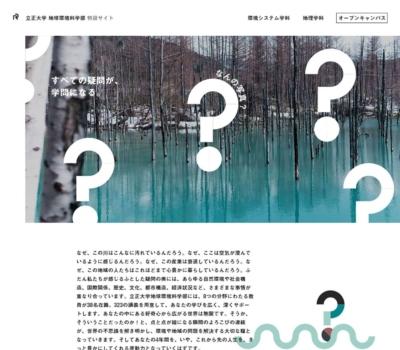 立正大学 地球環境科学部 特設サイト「すべての疑問が、学問になる。」