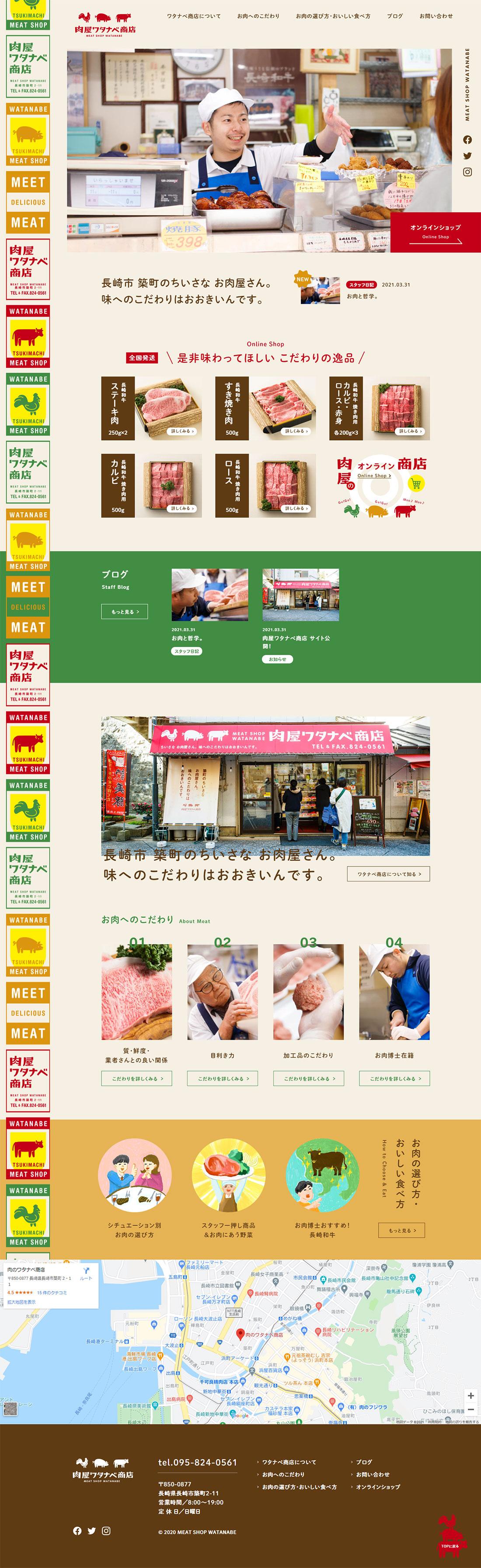 肉屋ワタナベ商店