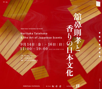 舘鼻則孝と香りの日本文化