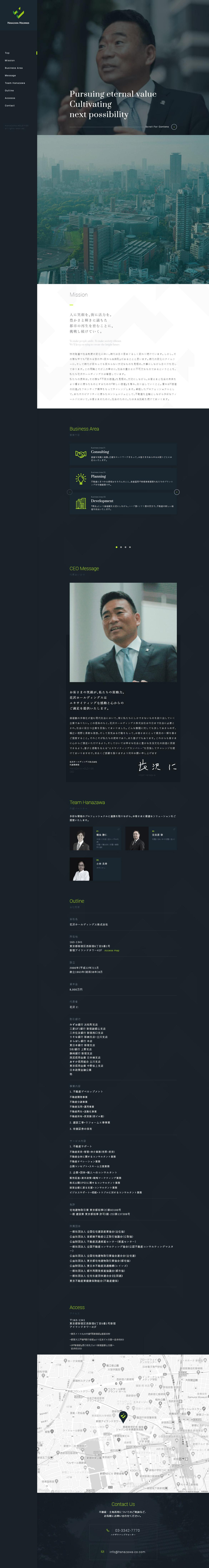 花沢ホールディングス株式会社