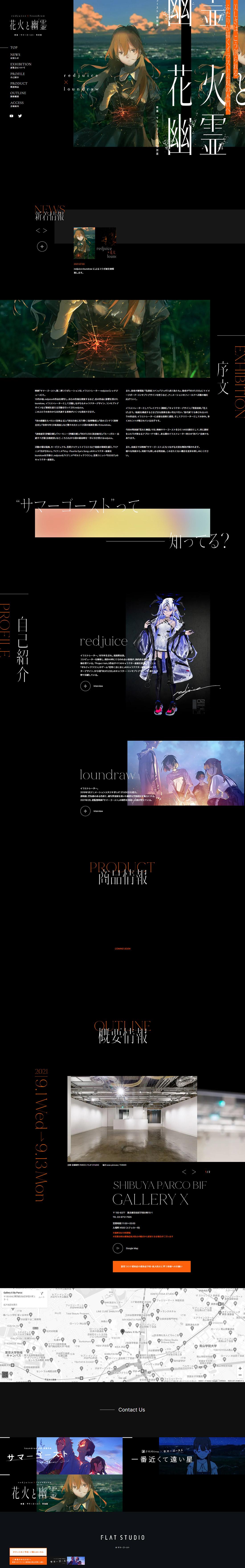 redjuice×loundraw 特別展「花火と幽霊」特設サイト