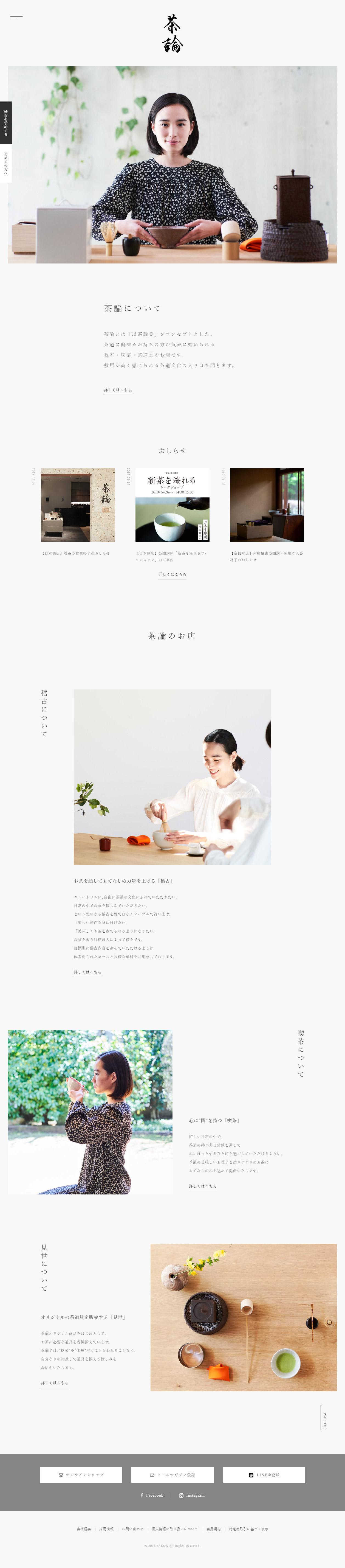 茶論 : サロン   茶道文化の入り口