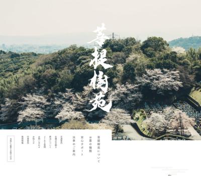 熊本県にある霊園 菩提樹苑