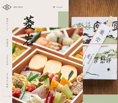 菱岩 – 天保初年創業 仕出し料理専門店