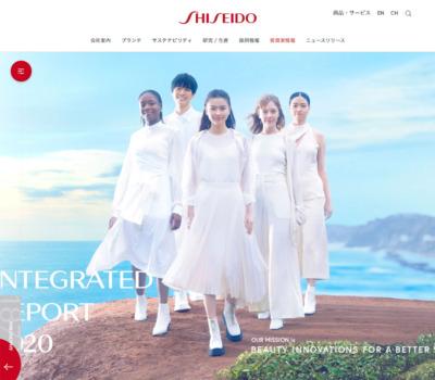 統合レポート2020 | 資生堂グループ企業情報サイト