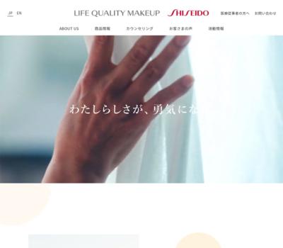 資生堂 ライフクオリティー メイクアップ