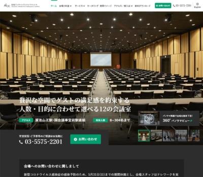 赤坂インターシティコンファレンス AICC