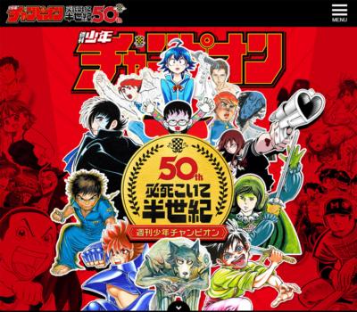週刊少年チャンピオン50周年記念サイト