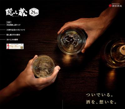 隠し蔵 25周年特設サイト | 濵田酒造