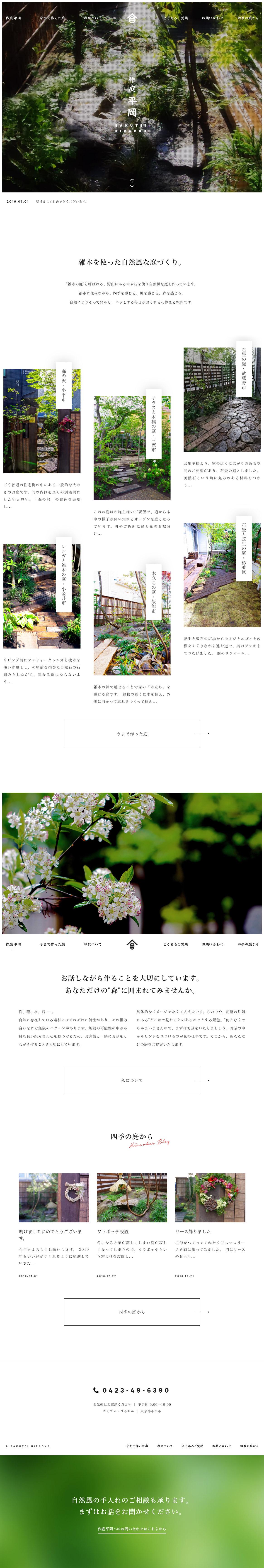 雑木の庭なら 作庭平岡