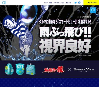 プロゴルファー猿xSMART VIEW | シーシーアイ株式会社