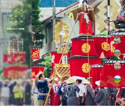 長野県須坂市の体験・文化財を検索 – 須坂のまるごと博物館