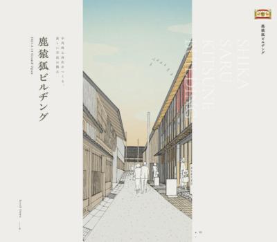 鹿猿狐ビルヂング | 中川政七商店 奈良本店