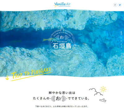 「お!」がたくさんの石垣島