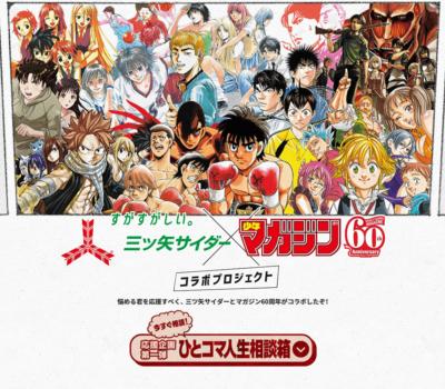 「三ツ矢サイダー」xマガジン60周年コラボプロジェクト!