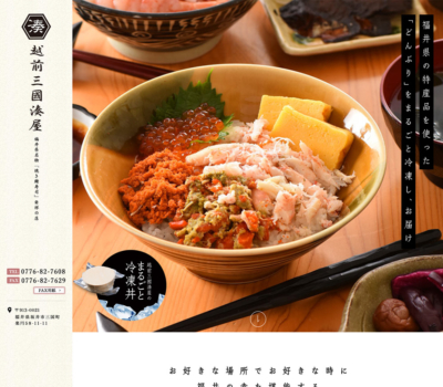 「越前三國湊屋」の「まるごと冷凍丼」