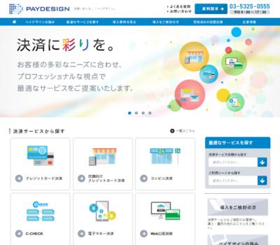 ペイデザイン株式会社