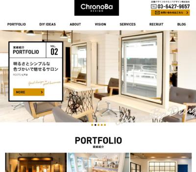クロノバデザイン株式会社