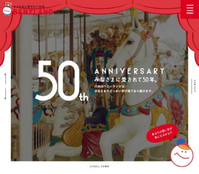 八木山ベニーランド50周年記念特別ホームページ