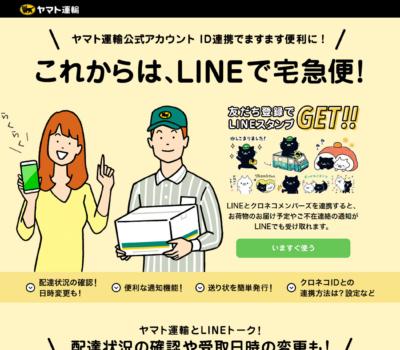 これからは、LINEで宅急便!