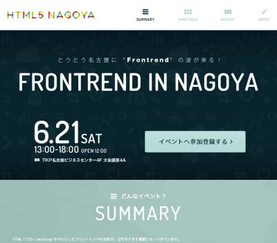 Frontrend in Nagoya