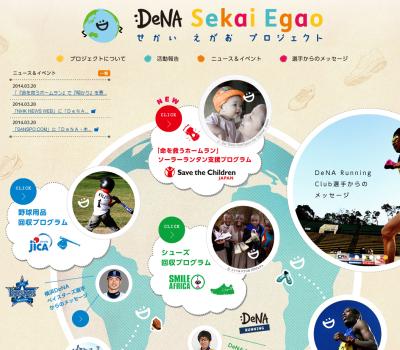 DeNA Sekai☆Egao Project