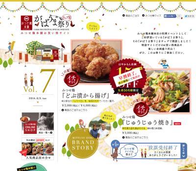 がばうま祭り みつせ鶏本舗お買い得サイト