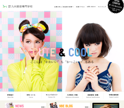 九州美容専門学校