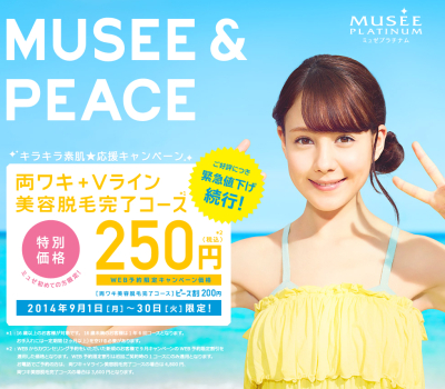 MUSEE & PEACE