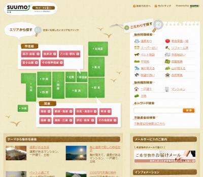 SUUMO 移住・田舎暮らし